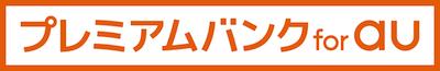 プレミアムバンク for au