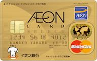 イオンゴールドカードMastercard