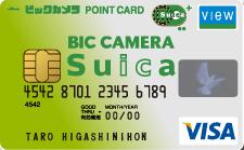 ビックカメラSuica Visa