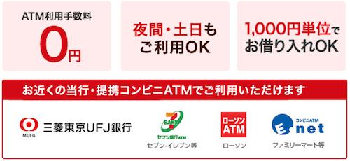 ATM無料
