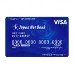 ジャパンネット銀行カードローン(ネットキャッシング)