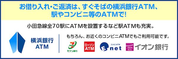 横浜銀行ATM