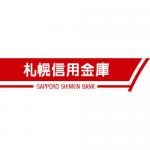 札幌信用金庫