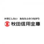 秋田信用金庫