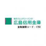 広島信用金庫