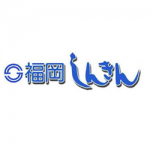 福岡信用金庫