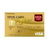 エポスゴールドカードのメリット・デメリットのまとめ!条件を満たせばゴールドカード年会費が永年無料